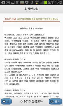강원도학원연합회 apk screenshot