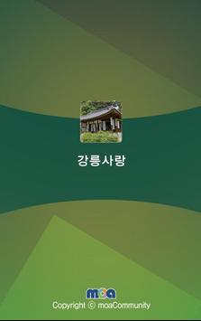강릉사랑 poster