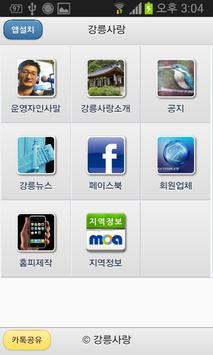 강릉사랑 apk screenshot