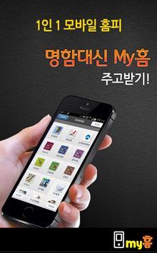 마이홈 apk screenshot