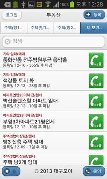 대구모아 지역포털 모아 apk screenshot