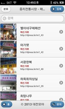 대전모아 - 지역포털 모아 apk screenshot