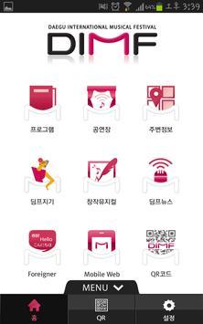 대구국제뮤지컬페스티벌 apk screenshot