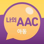 의사소통보조SW : 나의 AAC 아동 icon