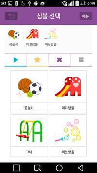 의사소통보조SW : 나의 AAC 아동 apk screenshot