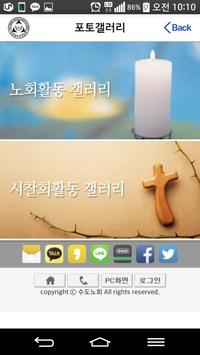 수도노회 apk screenshot