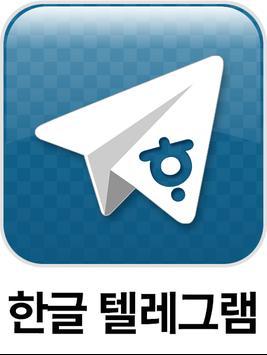 텔레그램 한글판 Telegram unofficial poster