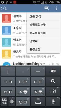 텔레그램 한글판 Telegram unofficial apk screenshot