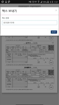 모바일택스 - 스마트폰 기장, 세금신고, 장부작성 apk screenshot