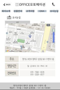 오피스오토메이션 apk screenshot