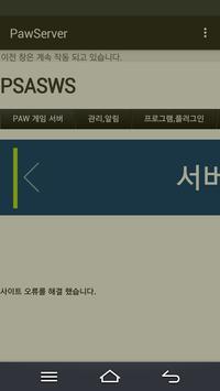 MC PsAsWs apk screenshot