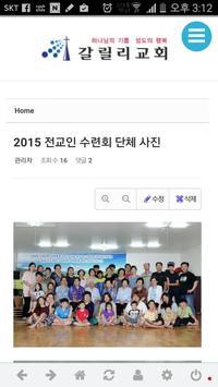 서울갈릴리교회 apk screenshot