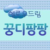 헬로우드림꿍디팡팡 icon
