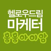 헬로우드림홍홍아이맘 icon