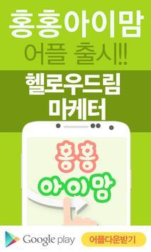 헬로우드림홍홍아이맘 poster