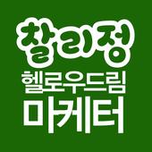 헬로우드림찰리정 icon