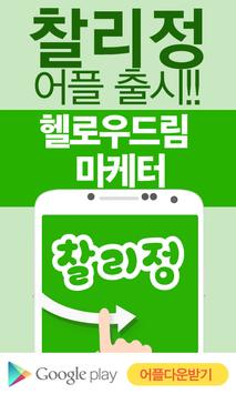 헬로우드림찰리정 poster