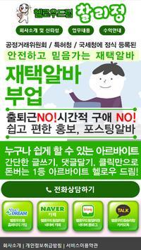 헬로우드림찰리정 apk screenshot