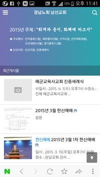 경남노회 남선교회 poster