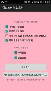 경남노회 남선교회 apk screenshot