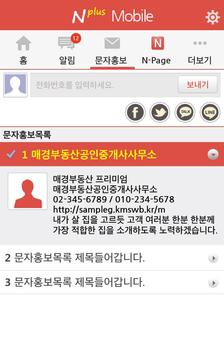 N Plus 모바일 (엔플) apk screenshot