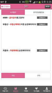 순천에미치다 apk screenshot