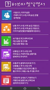 허브마켓 설명서 apk screenshot