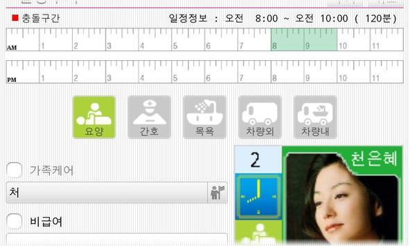 방문요양 스마트케어 apk screenshot