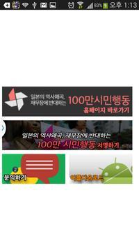 양산시민감시단 apk screenshot