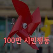 김해시민감시단 icon