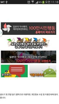김해시민감시단 apk screenshot