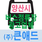 양산시버스승강장광고 큰애드 icon