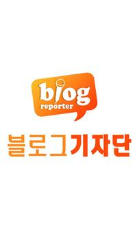 양산 블로그기자단 poster