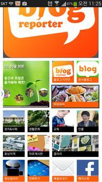 양산 블로그기자단 apk screenshot