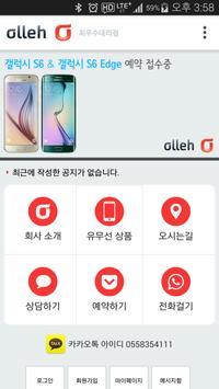 최우수대리점 apk screenshot