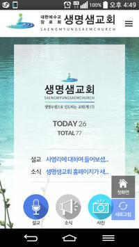 서울생명샘교회 poster