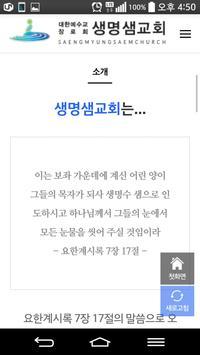 서울생명샘교회 apk screenshot