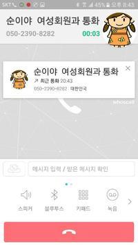 순이야 채팅하자-채팅,영상채팅,만남,데이트,폰팅,친구 apk screenshot