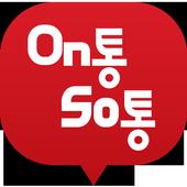 온통소통( On통So통) : 손가락으로 이루는 정치혁신 icon