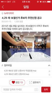온통소통( On통So통) : 손가락으로 이루는 정치혁신 apk screenshot