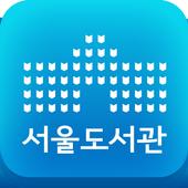 서울도서관공식앱 icon