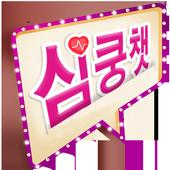 조건만남/애인/만남어플/채팅/만남-심쿵챗 icon