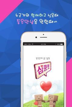 조건만남/애인/만남어플/채팅/만남-심쿵챗 poster