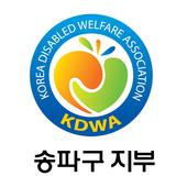 송파구지부 icon