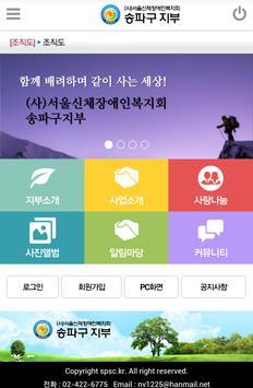 송파구지부 poster
