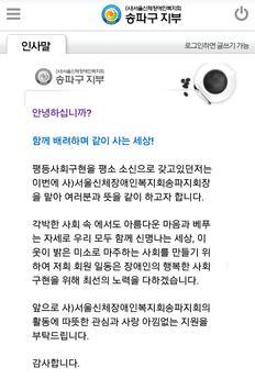 송파구지부 apk screenshot