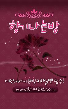 대전부동산 향기나는방-KBS방송출현,실력파여성4인운영 poster