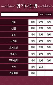 대전부동산 향기나는방-KBS방송출현,실력파여성4인운영 apk screenshot