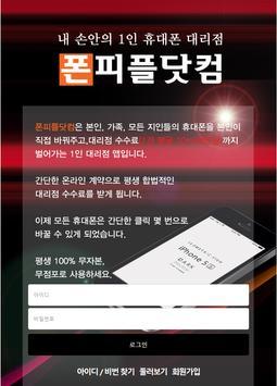 폰피플앱 - 내 손안에 휴대폰 1인대리점 poster