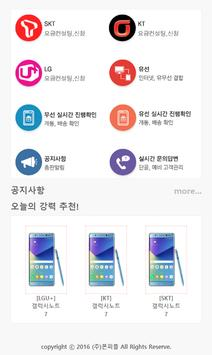 폰피플앱 - 내 손안에 휴대폰 1인대리점 apk screenshot